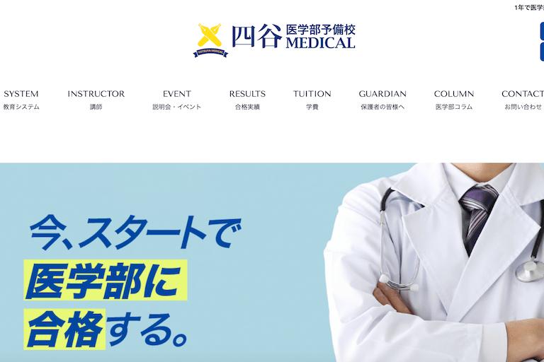 医学部予備校四谷メディカル